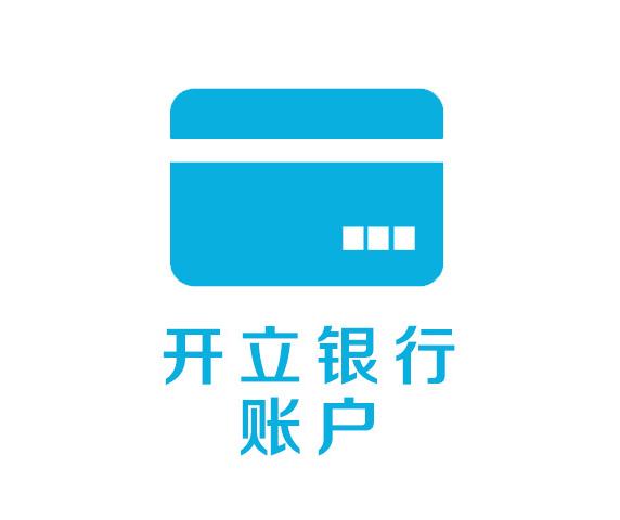 开立银行账户