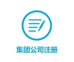 集团公司注册
